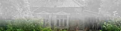 Публичные торги по продаже пустующих домов
